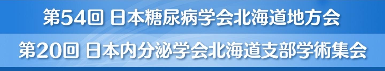 第54回 日本糖尿病学会北海道地方会/第20回 日本内分泌学会北海道支部学術集会